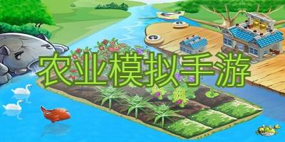 农业模拟手游下载-农业模拟游戏大全 -农业模拟器手机版