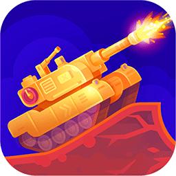 坦克消砖块最新版