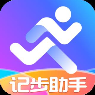 惠泽记步助手官方版