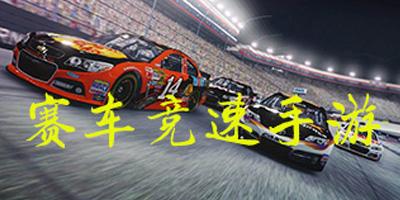 竞速赛车游戏