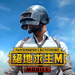 绝地求生台湾服(PUBG MOBILE)