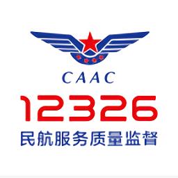 12326民航服务监督平台