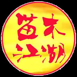 苗木江湖网