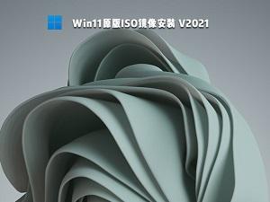 Win11原版ISO镜像