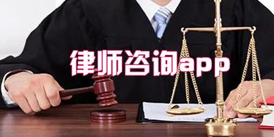 律师咨询app