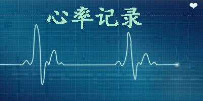 心率记录app