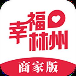 幸福林州商家版app