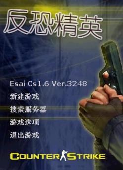 反恐精英cs1.6win10最新版本