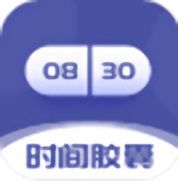 时间胶囊未来记v1.0 安卓版