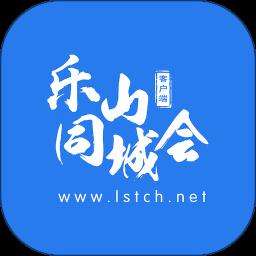 乐山同城会app