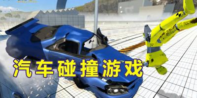 汽车碰撞游戏