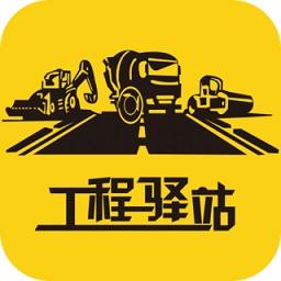 工程驿站app
