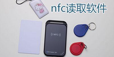 nfc读取软件