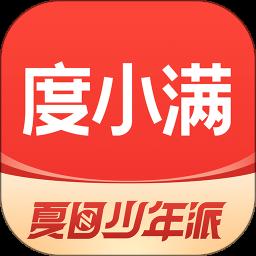 度小满金融-信贷理财保险综合服务平台iphone版