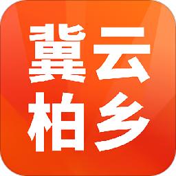 冀云柏乡官方版v1.6.1 安卓版