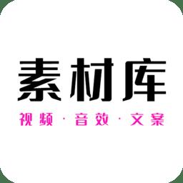 素材之家素材库appv1.0 安卓版