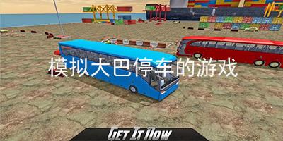 模拟大巴停车的游戏