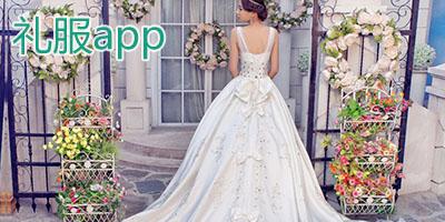 礼服app