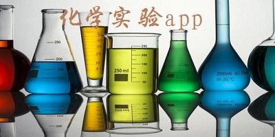 化学模拟软件