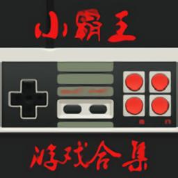 小霸王游戏机联机版