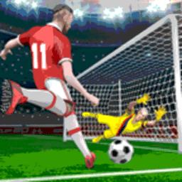 足球模拟器中文版