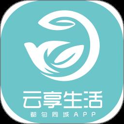 云享生活外卖跑腿app