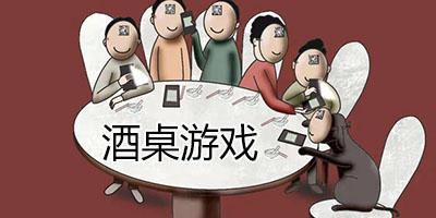 抖音酒桌游戏-酒桌喝酒游戏-酒桌聚会游戏下载