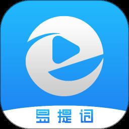 易提词app