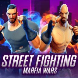 街头斗殴2最新版