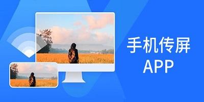 智能传屏下载安装-智能传屏手机app下载-手机无线传屏软件下载