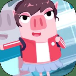 猪猪公寓测试版