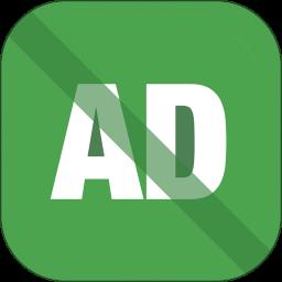 自动去广告软件