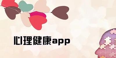 心理健康app