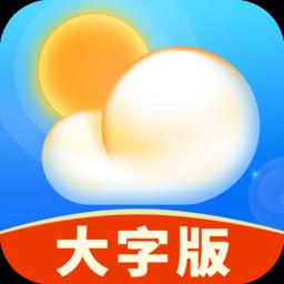 2021最新天气大字版v1.0.0 安卓版