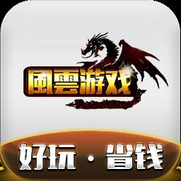 风云游戏平台手机版