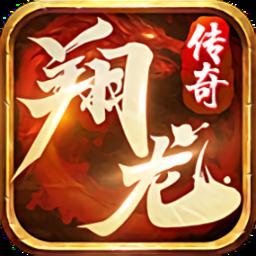 翔龙传奇神器游戏