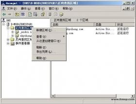 感受Windows 2003域更名工具