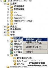 在SQL server2005数据库下创建计划任务