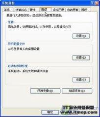 �Win XP不再�@示�e�`提示窗口