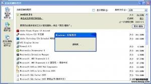 IIS6.0打造FTP服务器完全图文详解