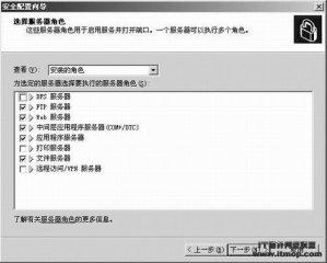 系�y安全:用Win2003 SP1向�Чδ艽蛟彀踩�服�掌�</a> <a href=