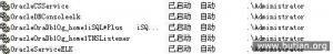 使用低权限Oracle数据库账户得到管理员权限