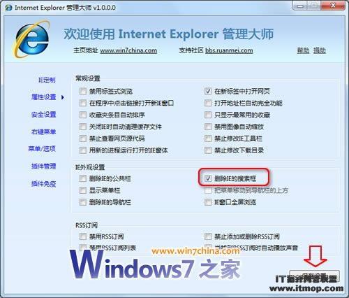 删除Windows7下IE8/IE7浏览器的搜索框