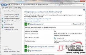Windows 7系统自带防火墙探秘