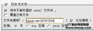 Linux VPS/服务器上轻松导入、导出MySQL数据库</a> <a href=
