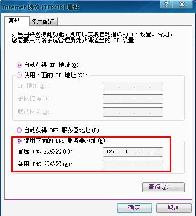 DNS错误怎么办(如何正确设置DNS)