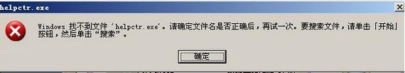 找不到helpctr.exe文件_www.itmop.com