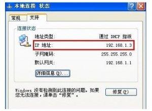 如何查看电脑本机ip?教你怎么查看本机IP地址