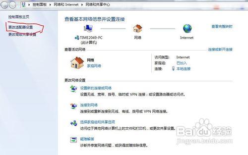 ip地址怎么设置,win7下ip地址设置方法_www.gaojiayan.com.cn