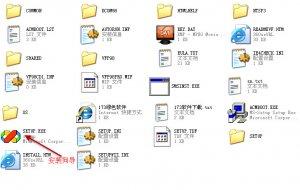 Visual Foxpro 6.0 中文版安装向导图文示例